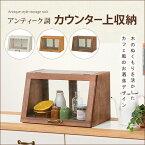 カウンター上収納食器棚調味料ストッカー上置きショーケーススパイスラックおしゃれ木製