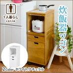 キッチンワゴンコンパクトスリム炊飯器収納タイル天板カラー/ホワイト・ナチュラル桐製