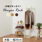 ハンガーラックL字型木製幅30cmおしゃれ衣類小物コート掛け洋服ハンガースリムシングル