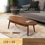 ローテーブルセンターテーブル引き出し付き楕円形おしゃれ天然木木製幅110奥行48