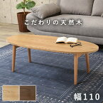 ローテーブルセンターテーブル折りたたみ楕円形おしゃれ天然木木製幅110奥行48
