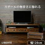 リビングボードテレビボードテレビ台引き出し収納キャスター付きTVボードAVラック幅120cm