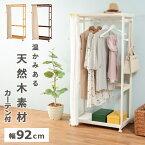 木製ハンガーラックカーテン付きおしゃれ天然木キャスター付きコンパクト幅92cm