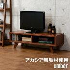 テレビボードテレビ台TVローおしゃれアカシア材天然木製無垢幅100