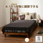 すのこベッドシングルベッドフレームヘッドレス天然木製パイン材おしゃれ新生活一人暮らし家具