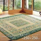 い草ラグござ高級国産い草約3.5畳250×250cm紋織エンペラーおしゃれ春夏用日本製裏張り