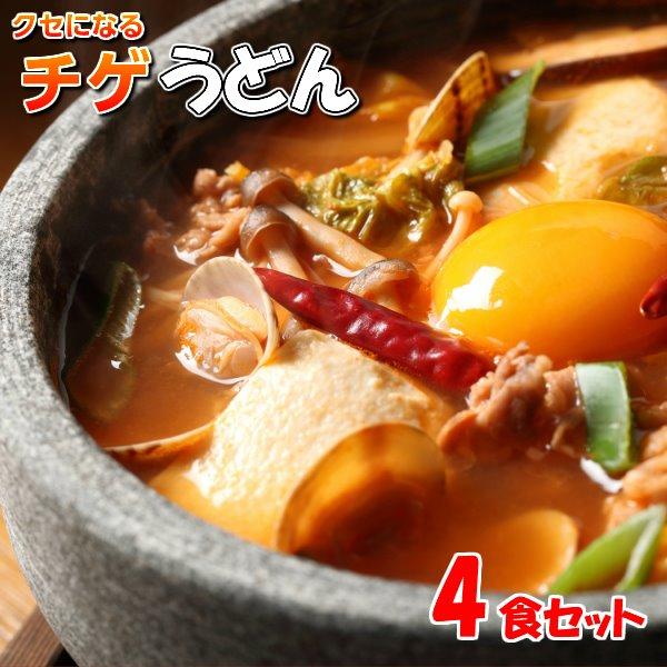 チゲうどん 4人前 讃岐うどん 讃岐の製麺所が作る、チョイ辛うまチゲうどん4食(180g×4)【メール便】