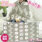 あったかブランケット着る毛布電気ひざ掛け日本製電気ひざ掛け毛布保温膝掛保温ひざ掛け丸洗い