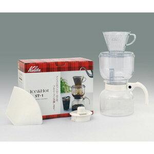 ホットコーヒー/アイスコーヒーメーカー ドリッパー サイフォンパイプ付き冷却器 Karita社…