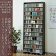 CD収納棚 DVDラック 大容量 レギュラー 日本製 ストッカー ダーク