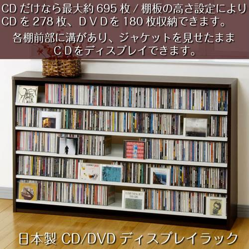 CD収納棚 DVDラック 大容量 ワイド ロータイプ 日本製 ダーク CS695LD/CD収納ラック/収納棚/おしゃれ/シンプル/国産/壁面収納