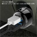 車載用DC充電器 シガーソケット用 USB 2口 2ポート 12V/24V車...