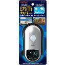 防犯カメラ SD1000用防雨カバー センサーダミーカメラ SD-DM1用防雨カバー 屋外対応