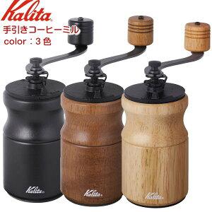 コーヒーミル 手挽き カリタ 手動コーヒーミル 1人〜2人用
