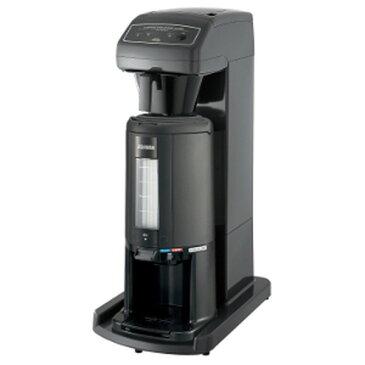 コーヒーマシン コーヒーメーカー カリタ 業務用 オフィス用 大人数対応 大容量