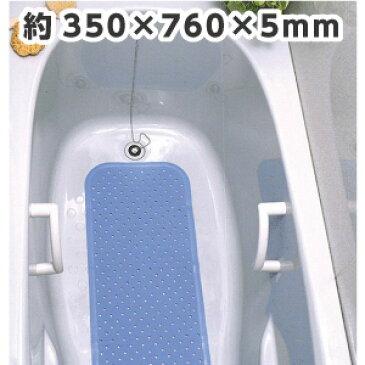 浴槽 滑り止めマット バスタブ お風呂 風呂釜 すべり止め 76cm