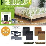 ベッド ベット 高さ調整 2段階調節 足上げハイヒール 四角 2個組 チョコレートブラウン