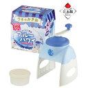 かき氷機 手動 バラ氷も削れる 家庭用かき氷器 日本製 ブルーハワイ
