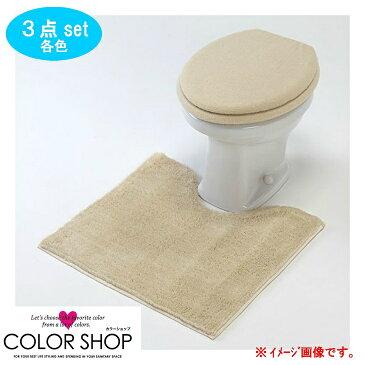 トイレマット トイレカバーセット 洋式トイレ3点セット 洗浄型 ベージュ(トイレマット&兼用フタカバー&洗浄暖房便座カバー)