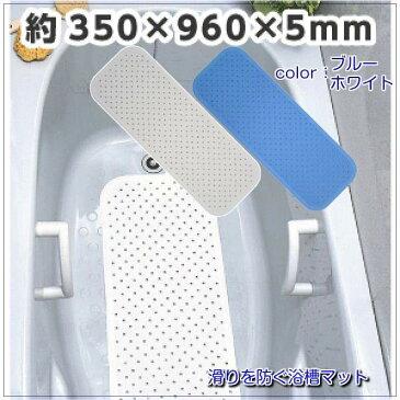 浴槽 滑り止めマット バスタブ お風呂 風呂釜 すべり止め ロング 96cm