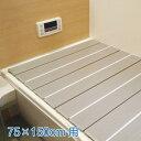 お風呂の蓋 風呂ふた ふろふた 風呂蓋 スリム 抗菌 防カビ 防汚 軽量 75x150cm用 モカ
