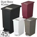 ゴミ箱 ゴミストッカー ダストボックス キッチン おしゃれ 分別ペール 角型 蓋付き 45L