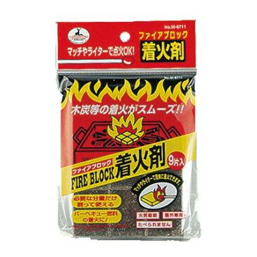 着火剤 ブロックタイプ ファイアブロック 着火剤 9片入(炭起し/火起し/木炭/備長炭/バーベキューコンロ/七輪)