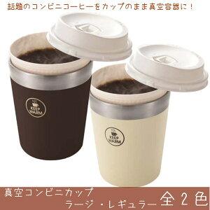 真空容器 保温 保温容器 珈琲 コーヒー おいしさキープ コーヒーカップ容器 カップ真空コンビニ...