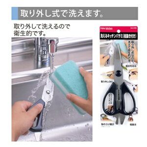 取り外して洗えるキッチンバサミキッチンバサミ キッチンばさみ ハサミ 栓抜き付【02P07Nov15】