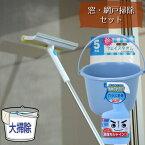 窓・網戸掃除セット(バケツ+スクイジー+ガラス洗剤タオルセット)