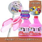 お風呂掃除セット洗剤セット(お風呂ブーツ+バススポンジ+洗剤・詰換え)