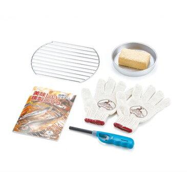 燻製器 スモーカー ビギナーセット(燻製/薫製/家庭用/簡単/セット)