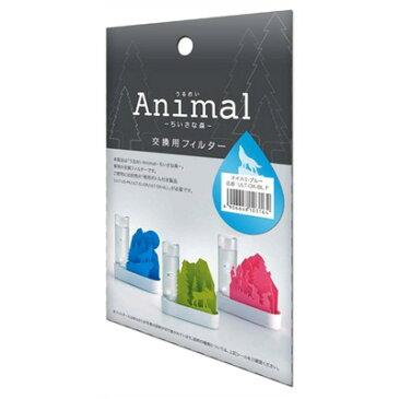 エコ加湿器 自然気化式 ECO加湿器うるおい「Animal」ちいさな森 交換用フィルタ オオカミ-ブルー
