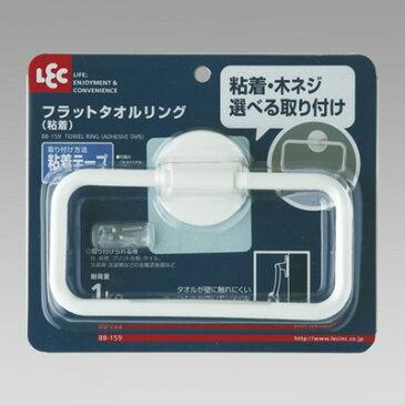 フラットタオルリング 粘着 耐荷重1kg(粘着テープ/木ネジ/タオルホルダー/リングホルダー/タオル掛け/お風呂/洗面所/キッチン)