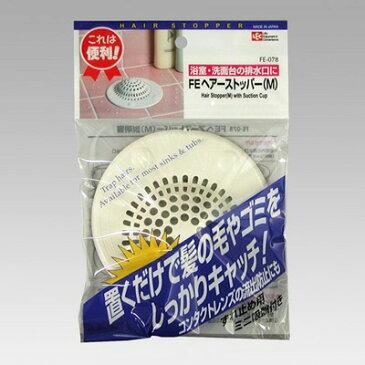 ヘアーストッパー 直径12cm(お風呂/バスルーム/浴室/髪の毛/汚れ/ネット/エコ/詰まり防止/つまり/凸型/便利グッズ)