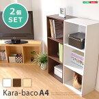 カラーボックスシリーズ【kara-bacoA4】3段A4サイズ2個セットカラーボックス/3段2個セット/A4サイズ/収納【代引不可】