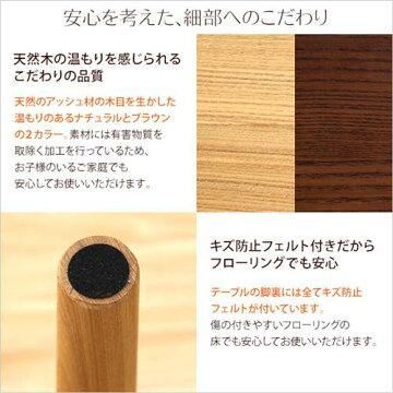 ダイニングテーブル75cm幅ダイニングテーブル単品(幅75cm)ナチュラルロータイプ木製アッシュ材[受注生産品]