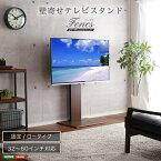 壁寄せテレビスタンドロータイプ固定式フェネス壁掛けテレビ台32〜60インチ対応