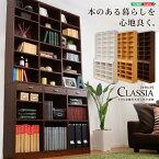 本棚収納力抜群!120cm幅引き出し付きハイタイプ本棚【-Classia-クラシア】