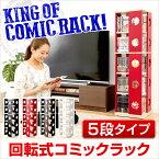 回転式の本棚!回転コミックラック(5段タイプ)