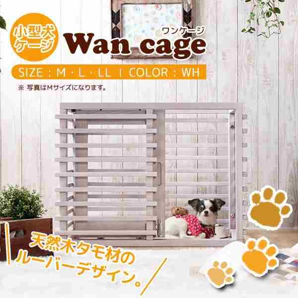 ペットゲージ ペットサークル 木製 小型犬/中型犬 LLサイズ 引き戸式 ペットハウス 犬(ホワイト)