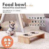 フードボウル エサ皿 犬用 猫用 食器台 食器スタンド 水飲み器 ごはん皿 おしゃれ 小型犬用 ロータイプ