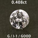 ダイヤモンド ルース 0.408ct Gカラー I-1 GOOD NONE 中央宝石研究所のソーティング付き