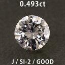 ダイヤモンド ルース 0.493ct Jカラー SI-2 GOOD FAINT 中央宝石研究所のソーティング付き