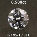 ダイヤモンド ルース 0.500ct Gカラー VS-1 EXCELLENT 3EX FAINT 中央宝石研究所のソーティング付き 送料無料 ギフト プレゼント ジュエリー