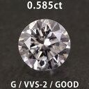 ダイヤモンド ルース 0.585ct Gカラー VVS-2 GOOD FAINT 中央宝石研究所のソーティング付き 送料無料 ギフト プレゼント ジュエリー
