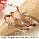 リング ピンキー ブラウン ダイヤモンド 10金 ピンクゴールド K10 PG ギフト プレゼント ジュエリー