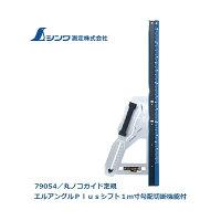 シンワ丸ノコガイド定規エルアングルPlusシフト1m寸勾配切断機能付79054直角度100mmにつき0.1mm以下製品質量1600g