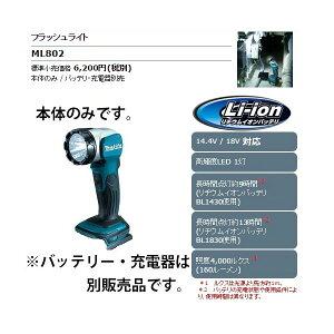 【マキタ】充電式 フラッシュライト ML802 本体のみ バッテリ・充電器別売 14.4V対応 18V対応