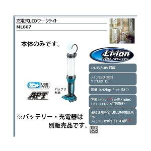 マキタ 充電式LEDワークライト ML807 本体のみ バッテリ・充電器別売 14.4V対応 18V対応